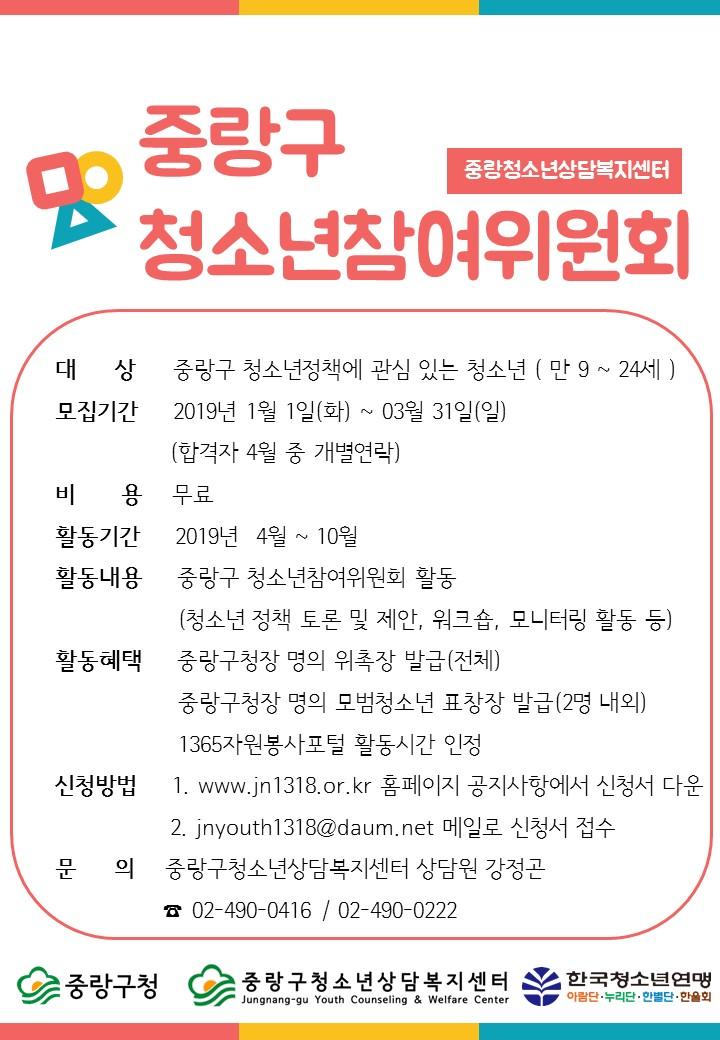 2019 청참위 홍보지.JPG