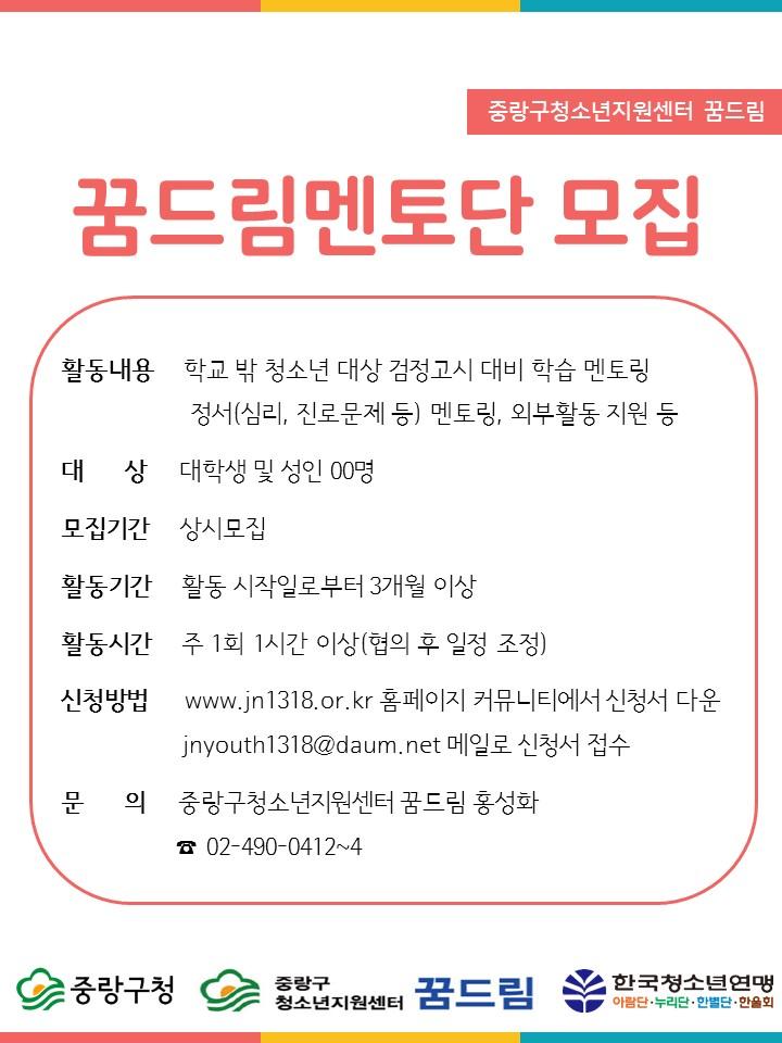 2019 꿈드림멘토단 홍보지.jpg
