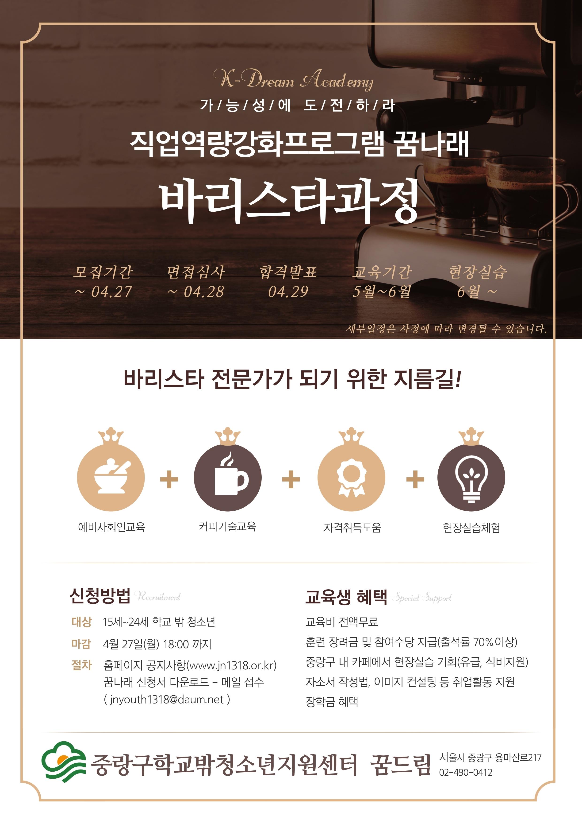 붙임4. 꿈나래 홍보지_ver2.jpg