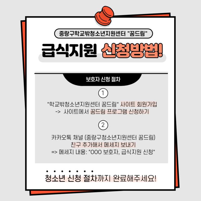 급식지원_신청방법_(보호자용).png