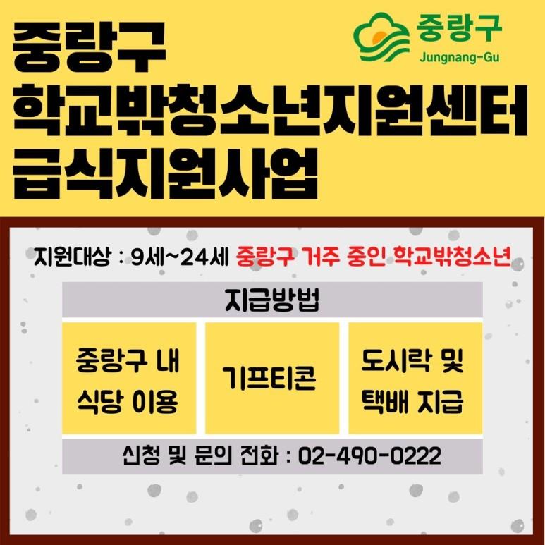 중랑구_학교밖청소년_급식지원사업_소개.jpg