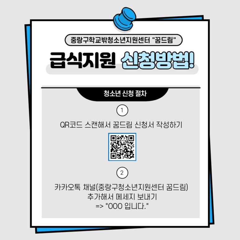 급식지원_신청방법_(청소년용).png